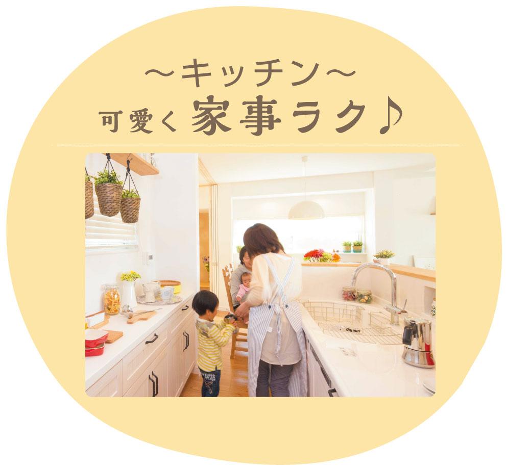 キッチン 可愛く家事ラク