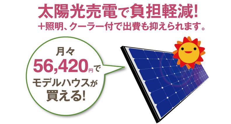 太陽光発電で負担軽減 照明クーラー付で出費も抑えられます