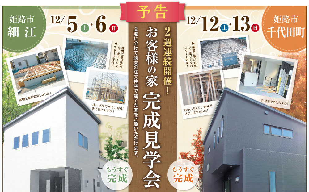 2週連続開催!!お客様の家完成見学会 2週に分けて勝美の注文住宅で建てた家をご覧いただけます。