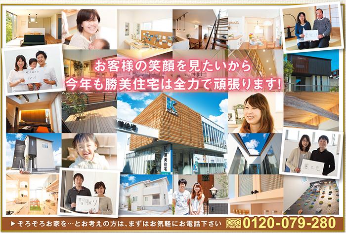 0116勝美姫路D4表-2