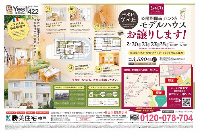 勝美住宅 垂水店 160219001
