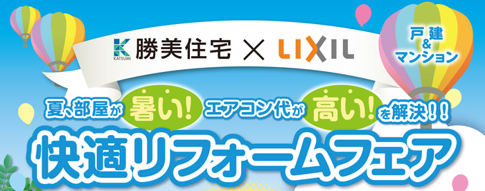 勝美住宅×リクシル 夏、部屋が暑い!エアコン代が高い!を解決!!快適リフォームフェア