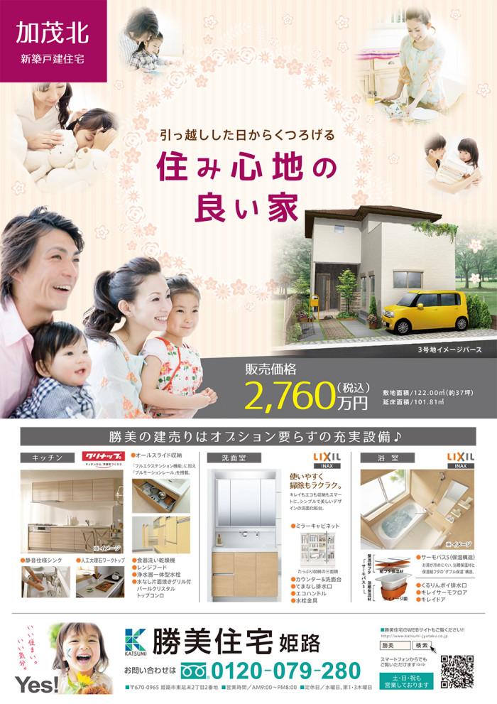 01_加茂北A4表-5(勝美姫路)