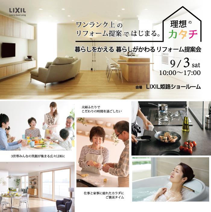 ワンランク上のリフォーム提案ではじまる 2016年9月3日10:00~17:00 LIXIL姫路ショールーム
