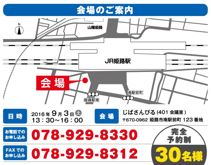 勝美住宅土地活用セミナー会場地図