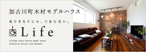 btn_modelhouse_life