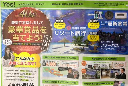 katsumiakashi_event