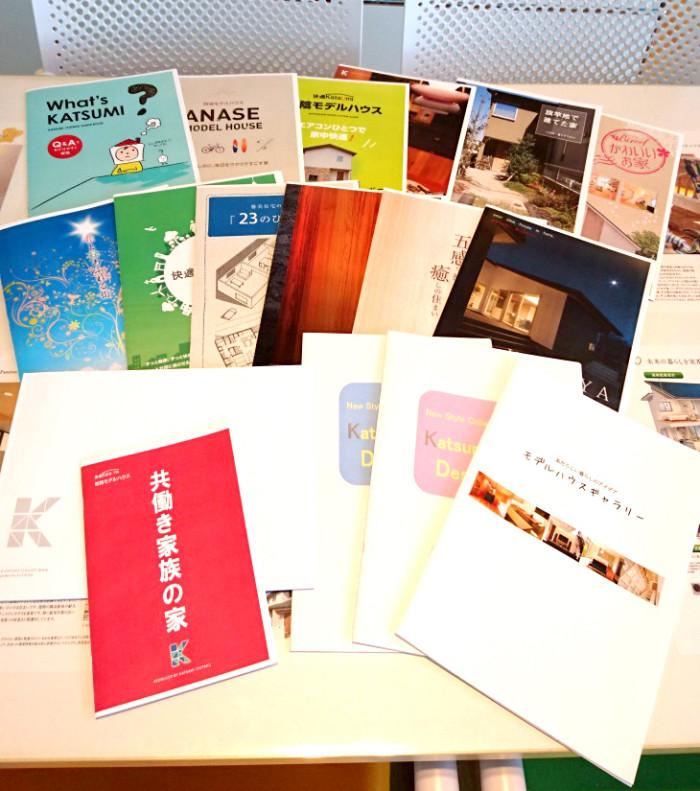 勝美住宅パンフレット-カタログ