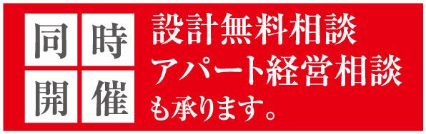 デザイナーズ賃貸住宅相談会