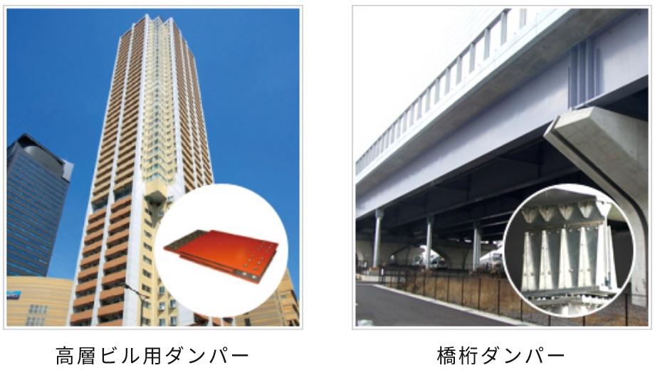 高層ビル用ダンパーや橋桁ダンパーとして採用される「高減衰ゴム」