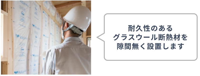 耐久性のあるグラスウール断熱材を隙間無く設置します