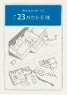 総合カタログ、快適Katsumiカタログ