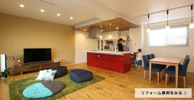 38:家族が集う、デザイナーズリノベーション(戸建て住宅)