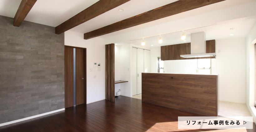 37:戸建て住宅のデザインフルリノベーション工事