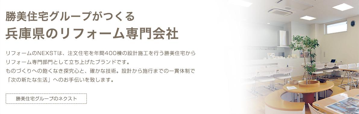 勝美住宅グループが作る兵庫県のリフォーム専門会社