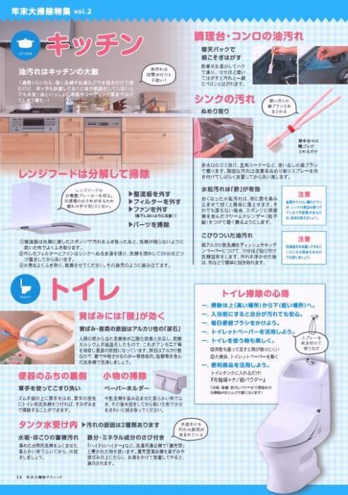 トイレの黄ばみは「酸」、コンロの油汚れは「寒天」で!