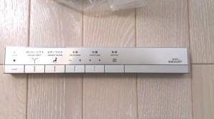 スタンド式紙巻器 リモコン