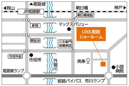 リクシル ショールーム 姫路