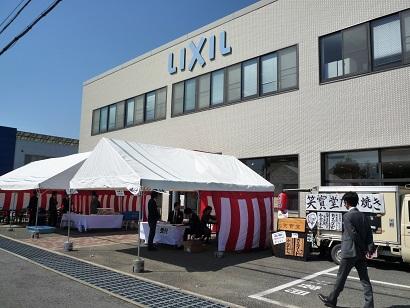 LIXIL住まいるフェア姫路