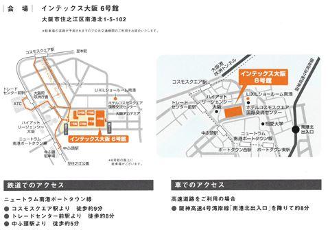 LIXILリフォームフェア2015関西場所