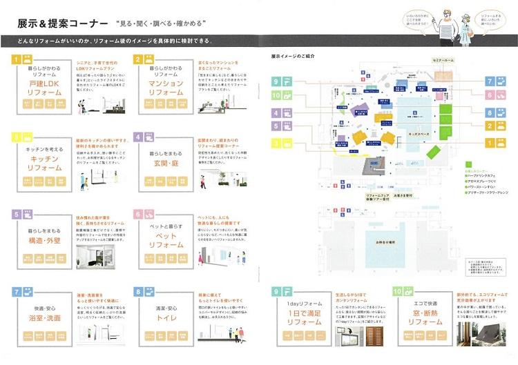 LIXILリフォームフェア2015関西詳細