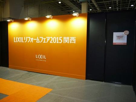LIXILリフォームフェア2015関西