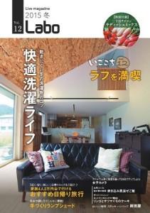 季刊誌Labo2015W