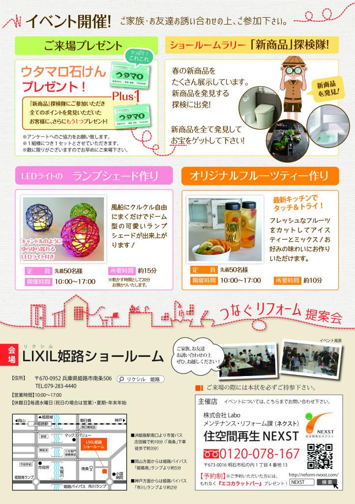 0303姫路_uraNEXSTOL 2