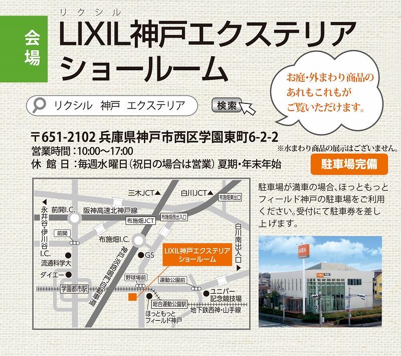 s-kakou神戸20190223つなぐリフォーム提案会DM_A4_裏面OL [更新済み]