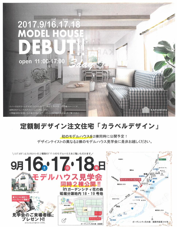 砥堀モデルハウス