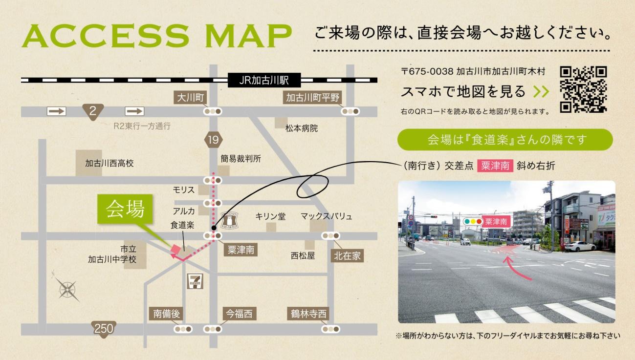 木村モデルハウス地図