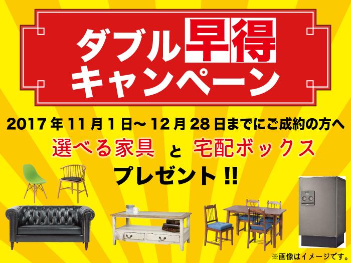 SUUMO_キャンペーン