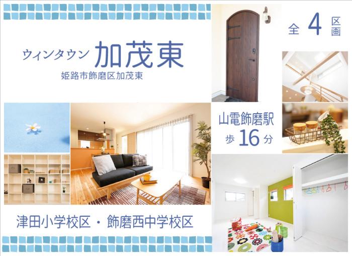 加茂東96939545