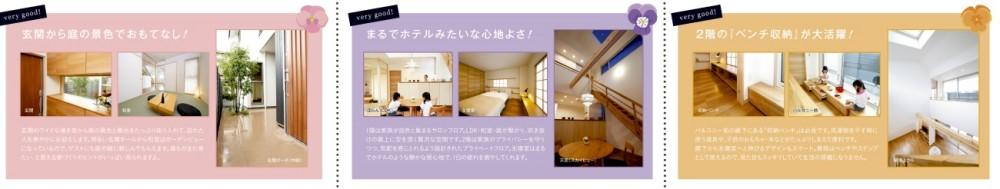 良野モデルハウスイベント0127-2