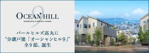bn_oceanhill9_pc