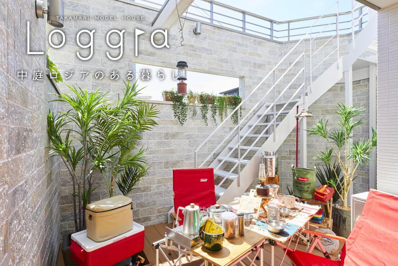 「中庭ロジアのある暮らし」高丸モデルハウス