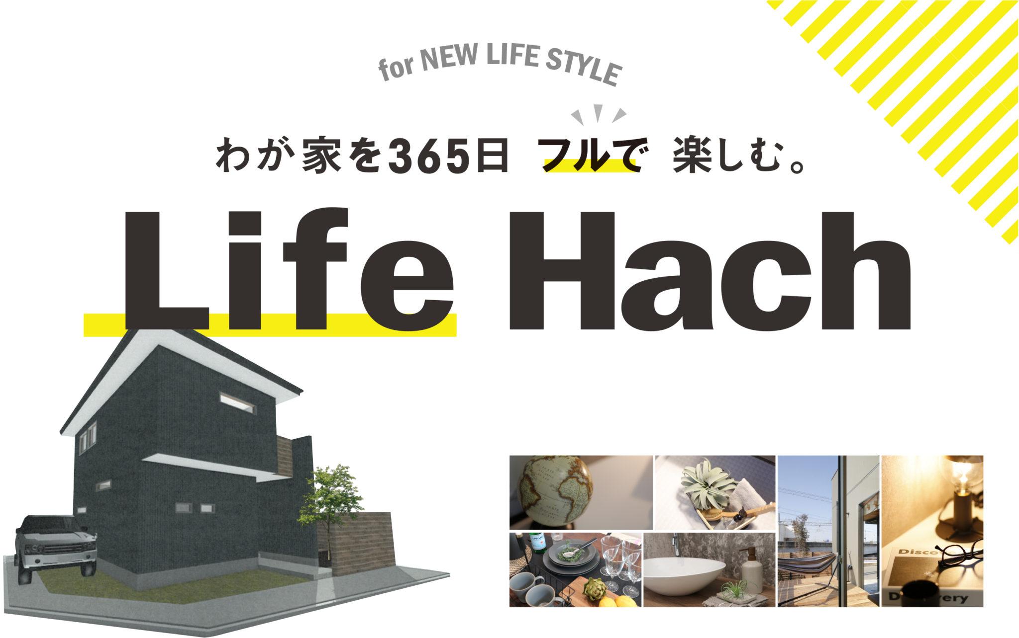 「わが家を365日フルで楽しむ」住吉モデルハウス
