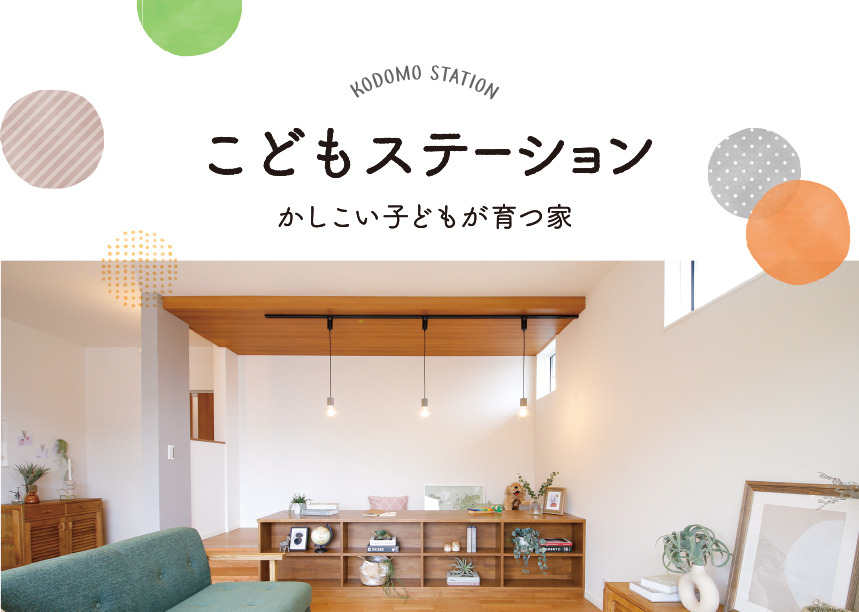「こどもステーション」荒井モデルハウス