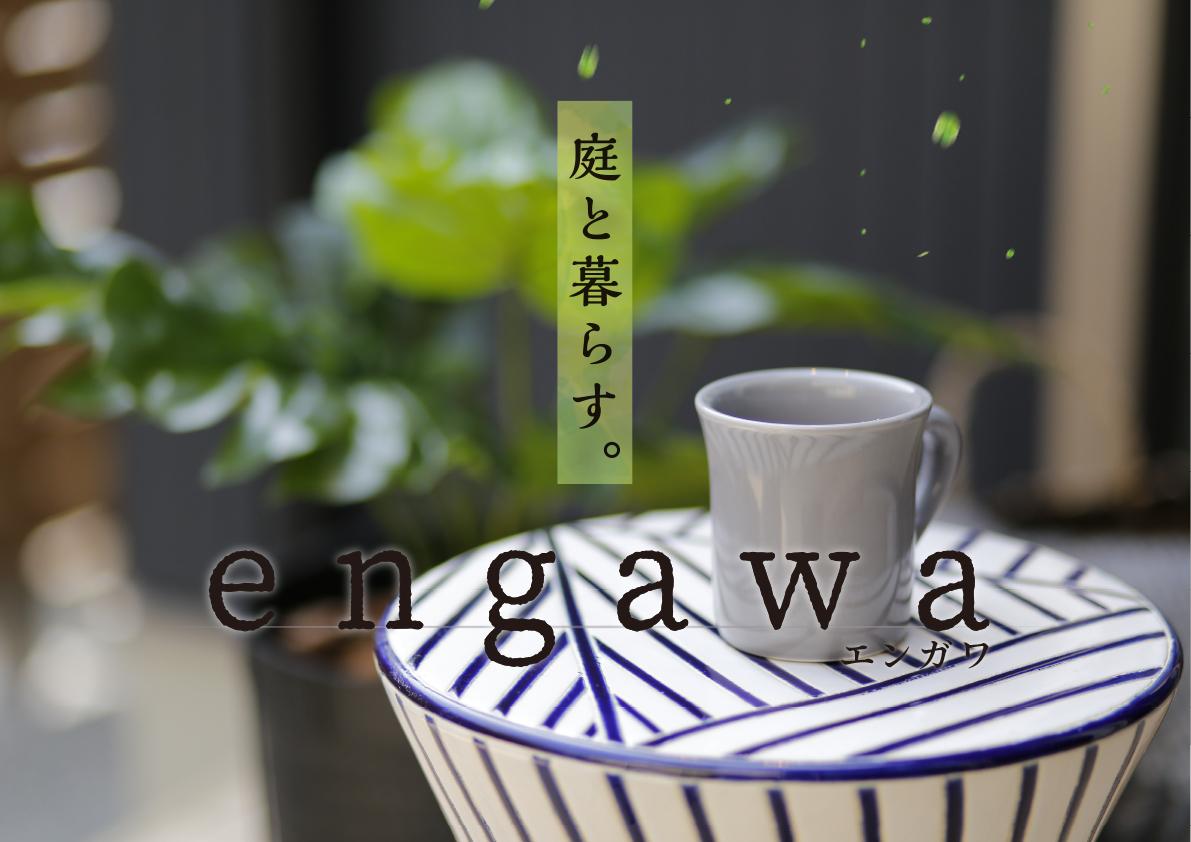 「e n g a w a~エンガワ~」西庄モデルハウス