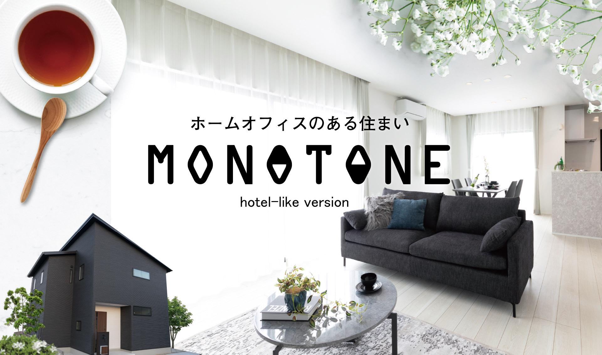 「ホームオフィスのある住まい」北野モデルハウス